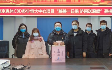 """南京奥体CBD苏宁恒大中心项目组织开展""""慈善一日捐•济困送温暖""""爱心募捐活动"""