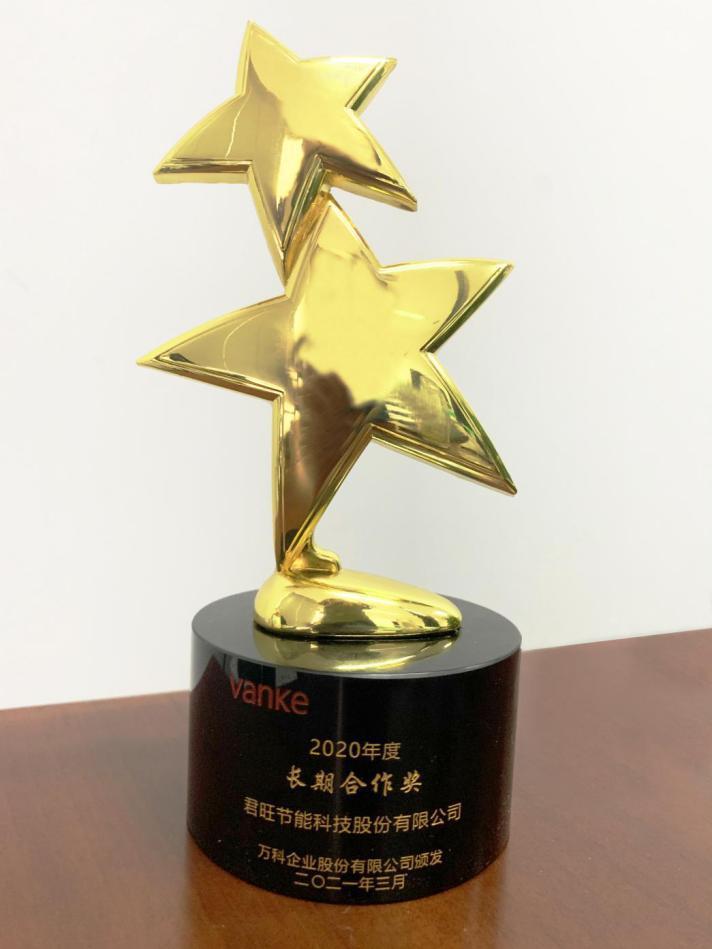"""君旺荣获万科集团""""10年长期合作奖""""荣誉"""