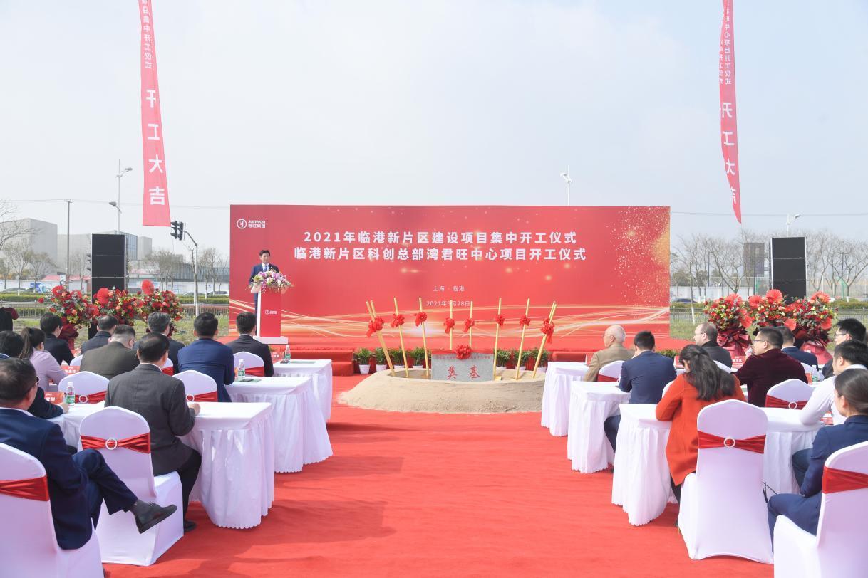 开工奠基、新作盛启,君旺中心项目开工奠基仪式成功举行