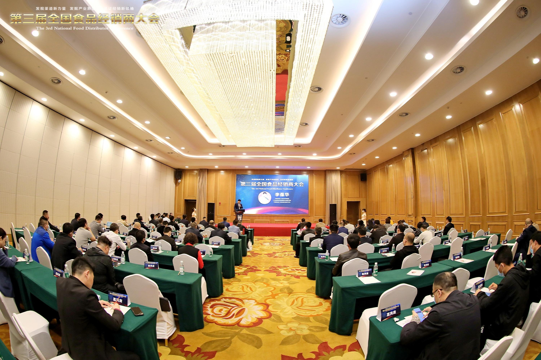 第三届全国食品经销商大会在成都召开