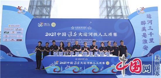 涌动运河 饮美淮安——2021中国·淮安大运河铁人三项赛成功举办