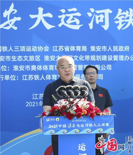 涌动运河 醉美淮安——2021中国·淮安大运河铁人三项赛成功举办