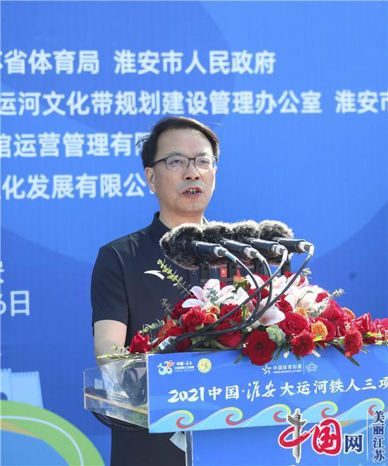 涌动运河 醉美淮安——2021中国·淮安大运河铁人三项赛成功举行