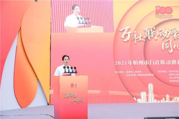 2021年杭州市万社联动迎亚运暨社会组织公益嘉年华圆满落幕
