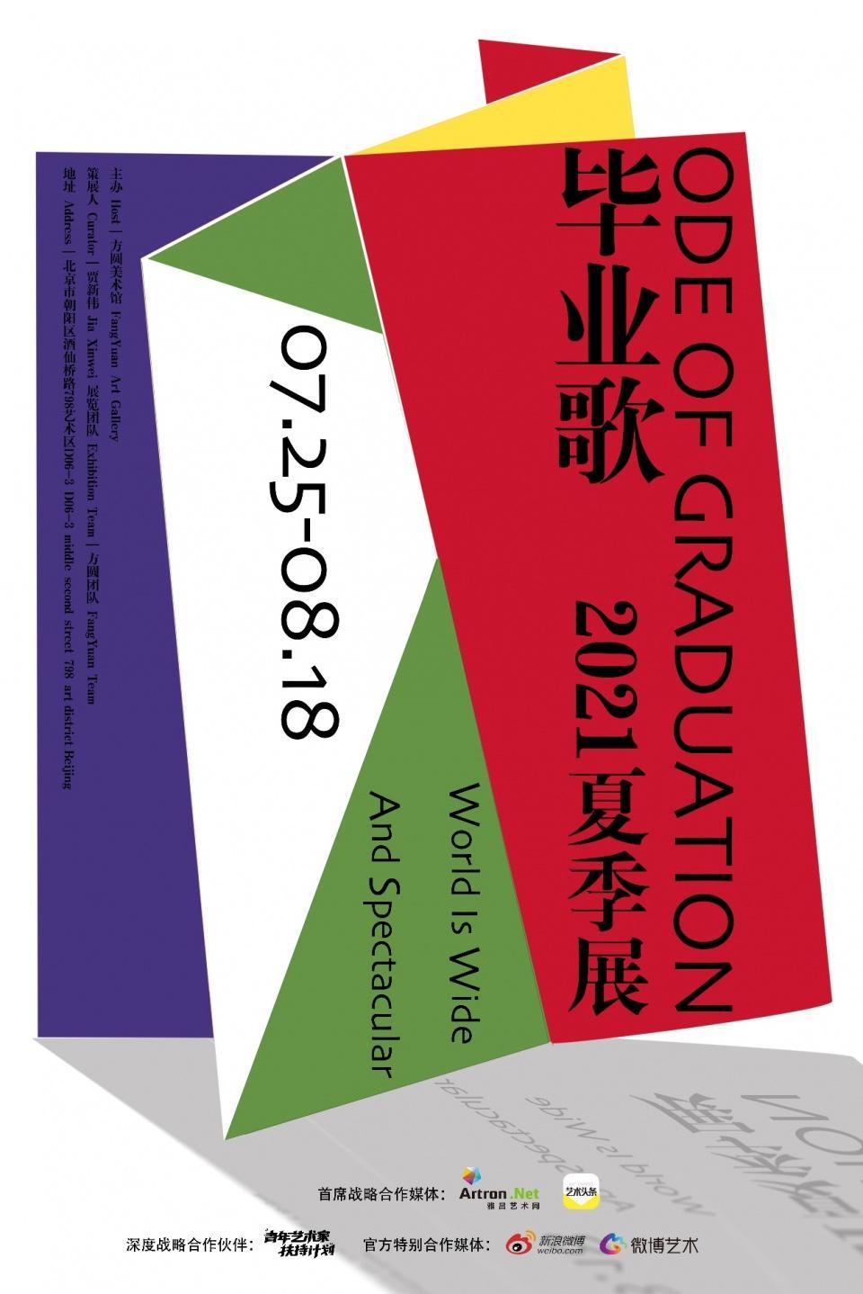 收藏者展示中国艺术发展的新鲜力量
