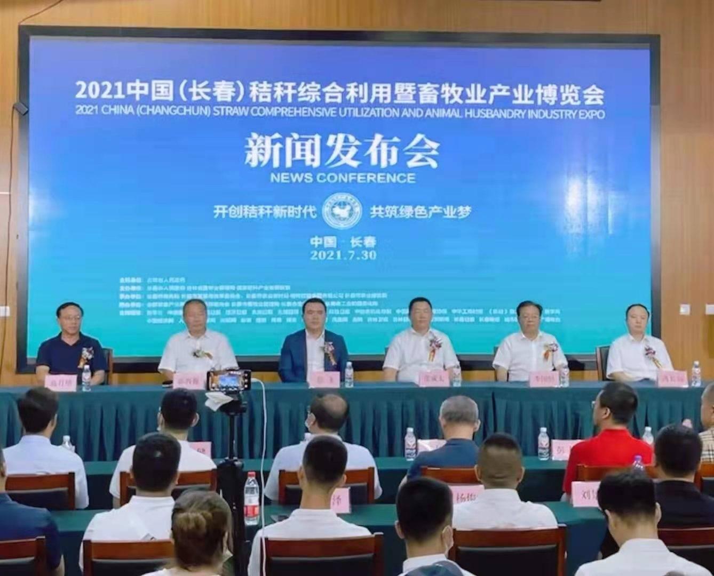 2021中国(长春)秸秆综合利用暨畜牧业产业博览会9月4日