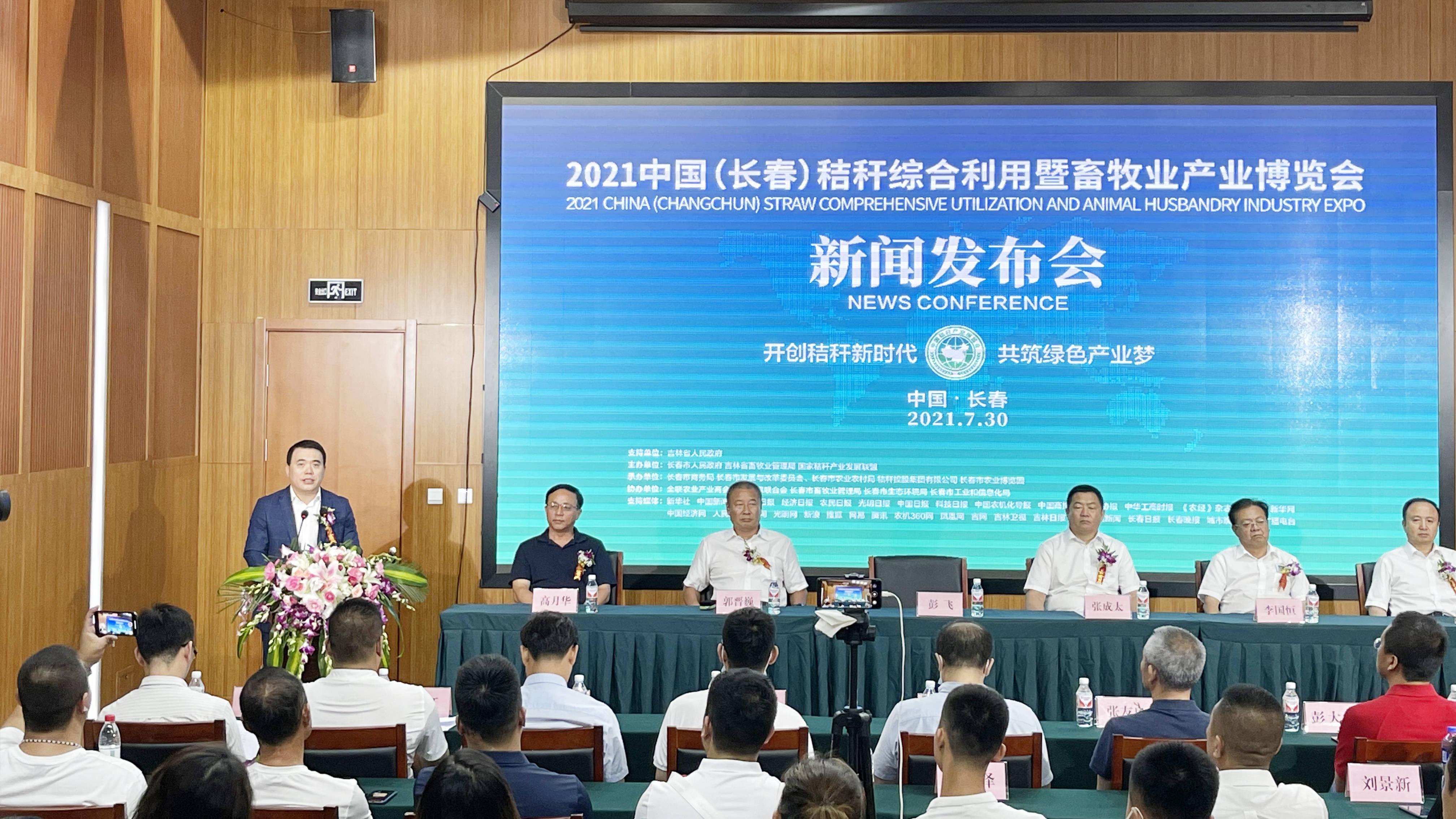 鸿图开户地址 2021中国(长春)秸秆综合利用暨畜牧业产业博览会9月4日-6日在长春举行